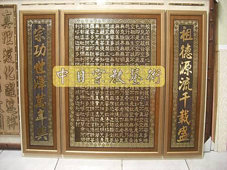 高級浮雕(金箔字)心經往生咒祖先聯對E2901E.jpg