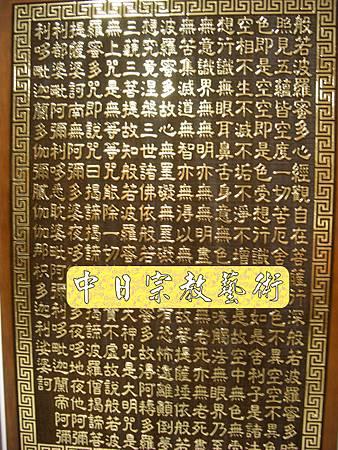 高級浮雕(金箔字)心經往生咒祖先聯對E2902E.jpg