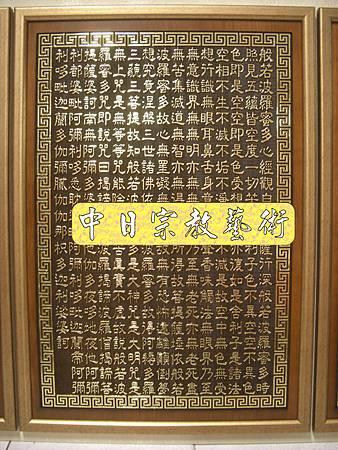 高級浮雕(金箔字)心經往生咒祖先聯對E2903E.jpg