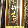 高級浮雕(金箔字)心經往生咒祖先聯對E2908e.jpg