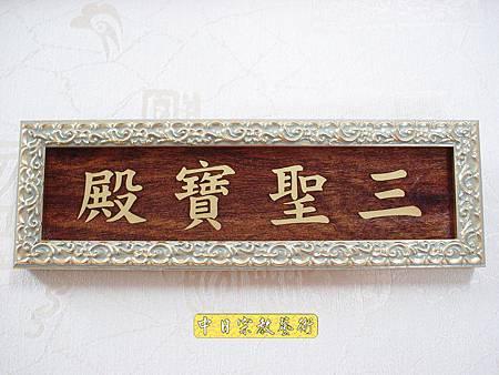 H0201e神桌佛桌神櫥佛櫥神像佛像佛聯神明彩聯對佛祖木雕聯佛具.jpg