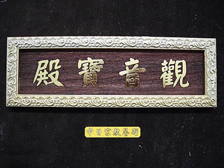 H0202e神桌佛桌神櫥佛櫥神像佛像佛聯神明彩聯對佛祖木雕聯佛具.jpg