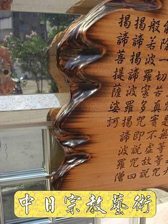 H0803e神桌佛桌神櫥佛櫥神像佛像佛聯神明彩聯對佛祖木雕聯佛具.jpg