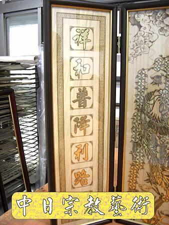 H1403e神桌佛桌神櫥佛櫥神像佛像佛聯神明彩聯對佛祖木雕聯佛具.jpg
