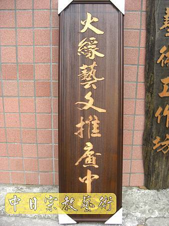 實木浮雕招牌木匾雷射雕刻H3301.JPG