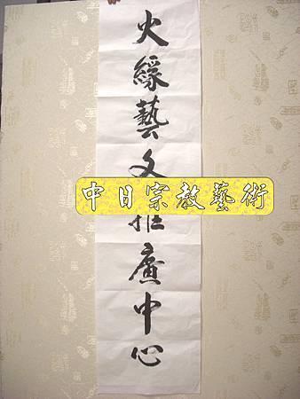 實木浮雕招牌木匾雷射雕刻H3302.JPG