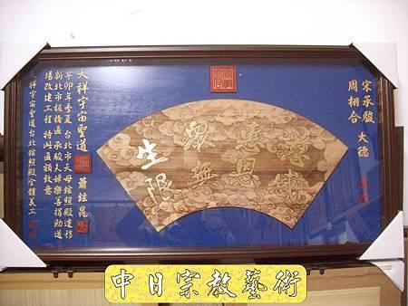 新式贈匾額 裱框玻璃式匾額 慈惠眾生H3403.JPG