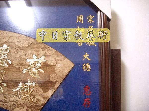 新式贈匾額 裱框玻璃式匾額 慈惠眾生H3404.JPG