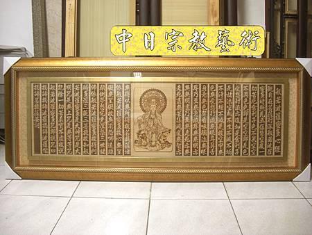 實木觀音像心經木雕藝品經文掛飾H3501.JPG