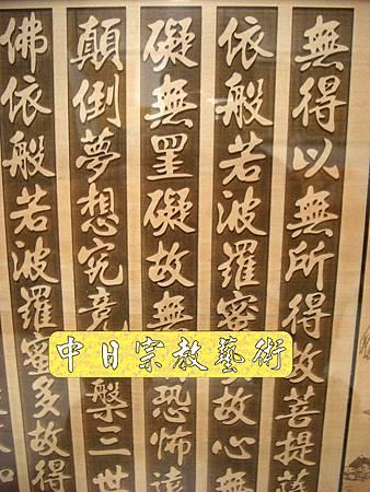 實木觀音像心經木雕藝品經文掛飾H3503.JPG
