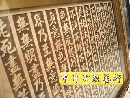 實木觀音像心經木雕藝品經文掛飾H3508.JPG