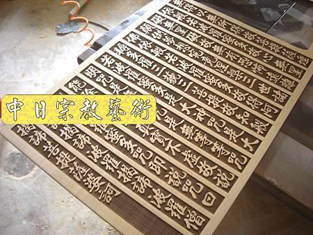 實木觀音像心經木雕藝品經文掛飾H3520.JPG