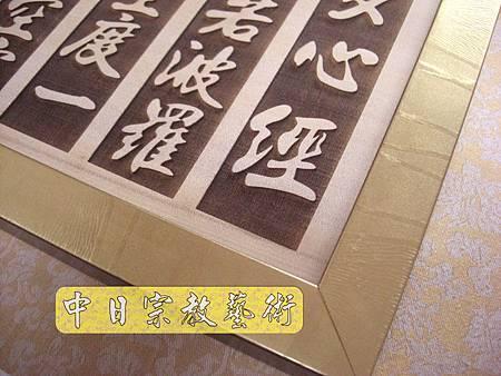 實木觀音像心經木雕藝品經文掛飾H3523.JPG