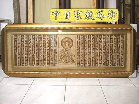 實木觀音像心經木雕藝品經文掛飾H3527.JPG
