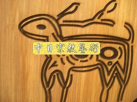 H3605.魯凱族圖騰木匾製作.JPG