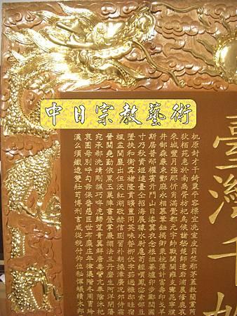 H3720.台灣檜木千姓祖先牌位.JPG