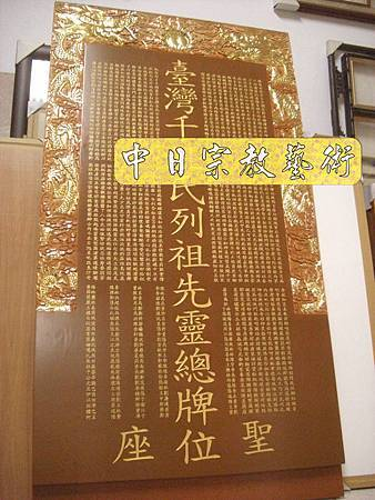 H3722.台灣檜木千姓祖先牌位.JPG