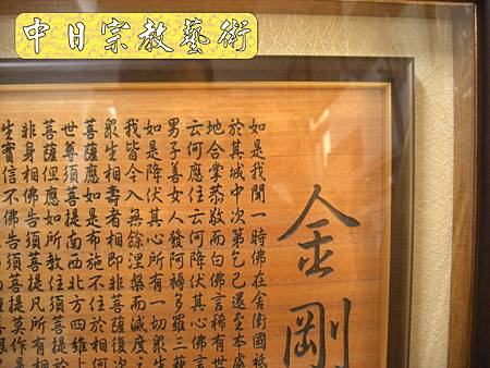 H3803.金剛波羅蜜經木雕掛匾.JPG