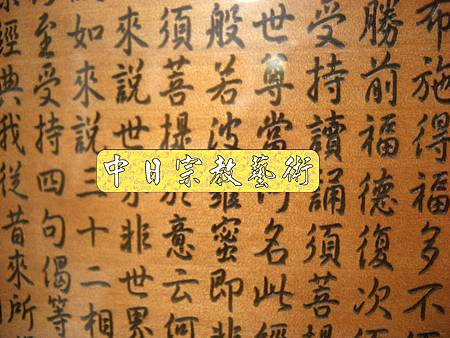 H3804.金剛波羅蜜經木雕掛匾.JPG