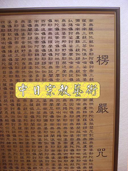 H3901.楞嚴咒經文木雕匾額.JPG