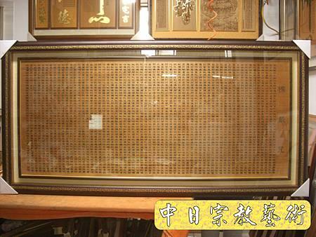 H3902.楞嚴咒經文木雕匾額.JPG
