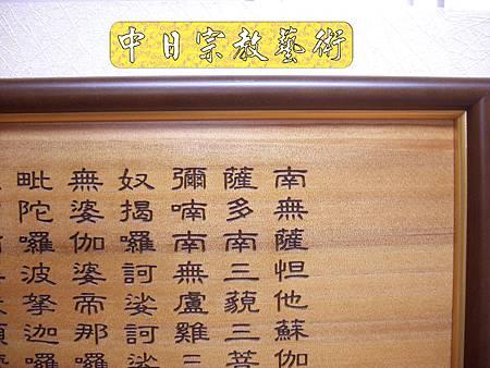 H3904.楞嚴咒經文木雕匾額.JPG