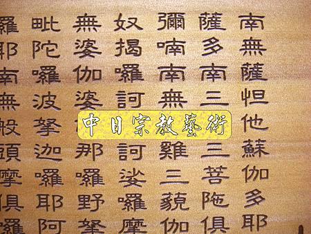 H3905.楞嚴咒經文木雕匾額.JPG