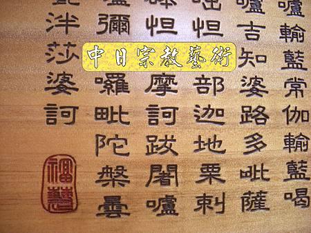 H3906.楞嚴咒經文木雕匾額.JPG