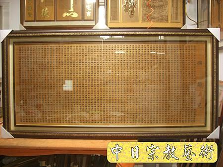 H3907.楞嚴咒經文木雕匾額.JPG