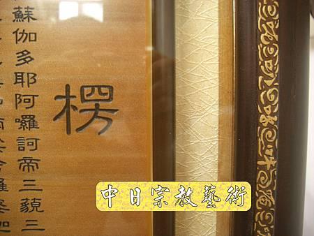 H3910.楞嚴咒經文木雕匾額.JPG