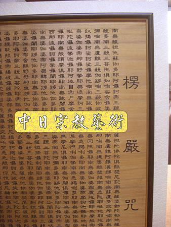 H3911.楞嚴咒經文木雕匾額.JPG