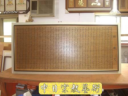 H3912.楞嚴咒經文木雕匾額.JPG