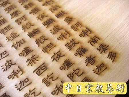 H3914.楞嚴咒經文木雕匾額.JPG