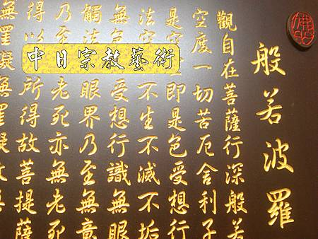 B9708.蓮花佛字心經(黑底金字).JPG
