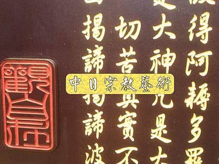 B9710.蓮花佛字心經(黑底金字).JPG