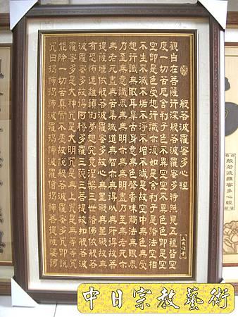 B9901.般若波羅蜜多心經佛字 百壽(雙層雕陽刻).JPG