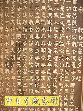 B9902.般若波羅蜜多心經佛字 百壽(雙層雕陽刻).JPG.JPG
