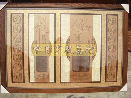 B10002.佛道禪心裱布版(白)5尺1.JPG.JPG