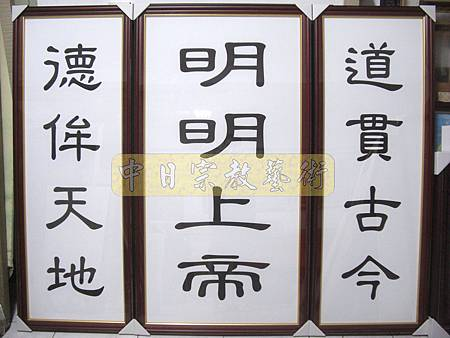 C4901.明明上帝(4字版)道貫古今 德侔天地.JPG