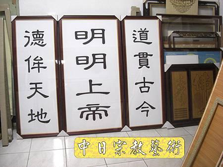C4902.明明上帝(4字版)道貫古今 德侔天地.JPG