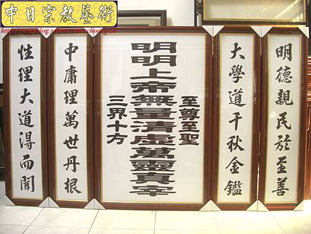 C5101. 一貫道神桌聯 明明上帝(三行版).JPG.JPG
