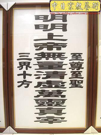 C5103. 一貫道神桌聯 明明上帝(三行版).JPG