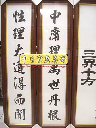 C5105. 一貫道神桌聯 明明上帝(三行版).JPG