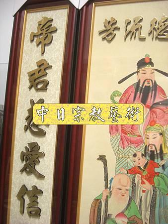 D0804.關聖帝君 關公手繪畫像.JPG