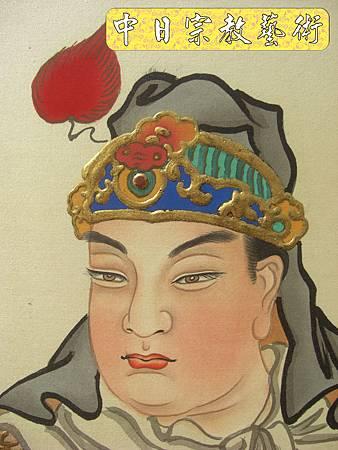 D0816.關聖帝君 關公手繪畫像.JPG