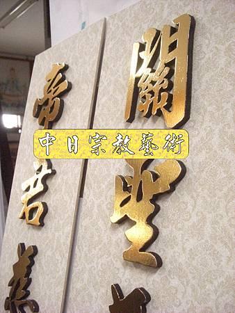 D0824.關聖帝君 關公手繪畫像.JPG