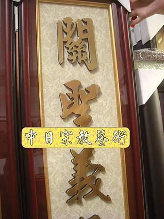 D0827.關聖帝君 關公手繪畫像.JPG