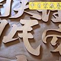D1005.一貫道明明上帝聯金底金字.JPG