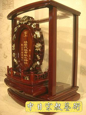 E3510.紫檀蓮花祖龕(一尺貼金).JPG