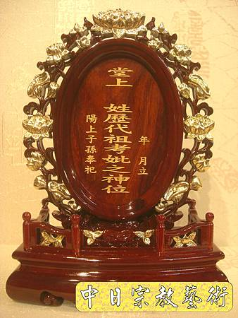 E3516.紫檀蓮花祖龕(一尺貼金).JPG
